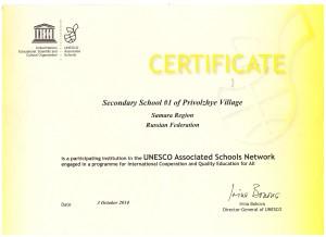 -ассоциированной-школы-ЮНЕСКО-e1444235633851