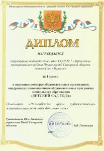 диплом Детсад года 20150002