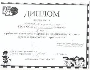 diplom-rajjonnyjj-konkurs-agitbrigad-po-profilaktike-dtt-2-mesto-gbou-sosh-1-s-privolzhe
