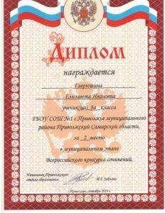 diplom-rajjonnyjj-ehtap-vserossijjskogo-konkursa-sochinenijj-gavryushina-e