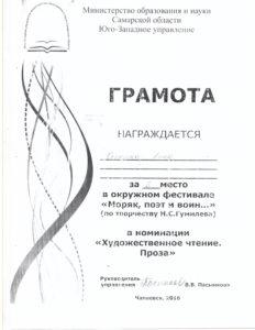 gumiljovskie-chteniya-oskina-a