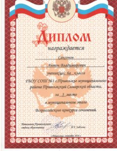 rajjonnyjj-ehtap-vserossijjskogo-konkursa-sochinenijj-saksonov-a