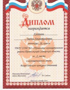 rajjonnyjj-ehtap-vserossijjskogo-konkursa-sochinenijj-khusejjnova-z