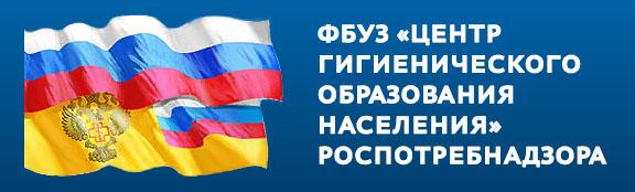 http://cgon.rospotrebnadzor.ru